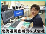 北海道調査補償株式会社 | 調査、補償、設計までトータルに行う技術者集団。次代を担う社員を幅広く募集!の画像・写真