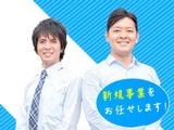 株式会社ツキエス   ◆創業から90年以上の歴史を誇る奈良の老舗企業 ◆『おそうじ本舗』のオープニング!の画像・写真