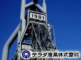 テラダ産業株式会社 | ◆八幡製鐵所殿との取引を足掛りに創業!業績好調に伴い積極採用中です!の画像・写真