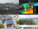 国際航業株式会社 | 日本アジアグループ株式会社(東証一部上場)のグループ会社 ◆年間休日120日超の画像・写真