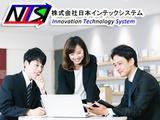 株式会社 日本インテックシステム | ◆◆ お客様や社員、その家族も。みんなが『笑える』会社を目指す ◆◆の画像・写真