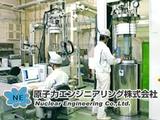 原子力エンジニアリング株式会社 | ◆土日祝休 ◆賞与6ヶ月分(2019年度実績)◆新卒・第二新卒の離職率0%の画像・写真
