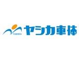 株式会社ヤシカ車体 | 【経済産業省選定!地域未来牽引企業(2017年度)】の画像・写真
