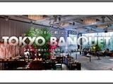 株式会社東京バンケットプロデュース | ◆創業56年!イベント業界を牽引する企業 ◆賞与年2回+決算賞与ありの画像・写真