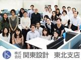 株式会社関東設計   東北支店<50年の歴史ある企業>-図面を描くようにあなただけの理想のキャリアを描こう-の画像・写真