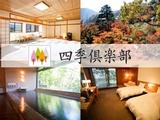株式会社四季リゾーツ | --◆未経験からホテル運営のプロへ!最大10連休も取得可能など働きやすさも◎◆--の画像・写真