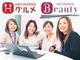 株式会社リクルートライフスタイル | 『Hot Pepper Beauty』『Hot Pepper グルメ』『じゃらん』などの画像・写真