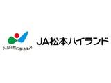 松本ハイランド農業協同組合   ≪JA松本ハイランド≫の画像・写真