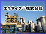 エネサイクル株式会社   「石狩バイオマス発電所」日本の環境・エネルギー問題の解決に貢献できます!の画像・写真