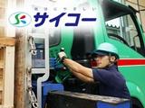 株式会社サイコー  | 【宮城県内トップクラスのシェア!リサイクル総合商社】※家族手当大幅増額しましたの画像・写真