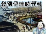 株式会社登別伊達時代村 | 武士、忍者、花魁、町人--… 一歩踏み込めば、そこは時空を超えた江戸時代。の画像・写真