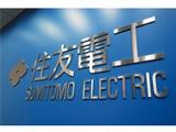 住友電気工業株式会社 | 【東証1部上場】世界40ヵ国以上で展開し、世界トップクラスシェアの製品多数の画像・写真