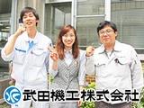 武田機工株式会社 |★売上133億の優良企業| 商社であり施工会社でもある配管・空調システムのパイオニアの画像・写真