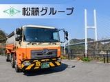 松藤商事株式会社 | 陸運/海運/ホテル業/自動車販売業など幅広い事業展開で知られる松藤グループです。の画像・写真