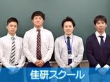 有限会社佳研スクール | 滋賀県で10校舎を展開◆小学生から高校生まで、幅広い年齢層の学力アップに貢献の画像・写真