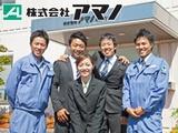 株式会社アマノ | 【 実績◎MAZDA Zoom-Zoomスタジアムなど広島のランドマークを多数手掛けています! 】の画像・写真