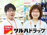 株式会社ツルハ | グループ店舗数全国1位◆東証1部上場の株式会社ツルハホールディングスのグループ企業の画像・写真