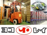 横浜冷凍株式会社 | [ヨコレイ] 【東証一部上場】「冷蔵倉庫部門」と「食品販売部門」の2つの事業を展開の画像・写真