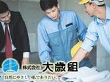 株式会社大歳組 | ◆◆ 広島勤務限定募集/転勤なし/年間休日110日/未経験スタートも安心できる環境! ◆◆の画像・写真
