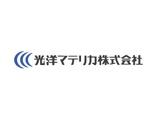 光洋マテリカ株式会社 | 【1955年創立、日本のモノづくりを支えています★年間休日120日/完全週休2日】の画像・写真
