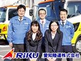 愛知陸運株式会社 | ★トヨタグループ(従業員数1134名 )★全国ネットワーク展開の大手物流企業の画像・写真