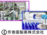芳香園製薬株式会社 | 【創業69年の歴史を誇る医療品・化粧品メーカー】の画像・写真