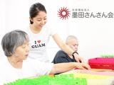社会福祉法人墨田さんさん会 | ◆墨田区◆新オープン施設も◆住宅補助あり、家族手当など福利厚生も充実♪の画像・写真