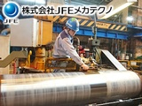 株式会社JFEメカテクノ | 2011年創業!業界トップクラスの規模を誇り、世界品質の製造を支えるプロ集団!の画像・写真