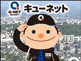 株式会社キューネット | 《県内最大級の警備企業で安心・安定勤務》の画像・写真