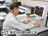 株式会社島田鉄工所 | 様々な大手や地場の企業から安定的なお取引!モノづくりの面白さを味わいませんか?の画像・写真
