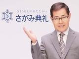 アルファクラブ株式会社  | 【さがみ典礼】 ■TVCMでもお馴染み! ■残業ほぼナシの職場の画像・写真