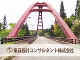 東日設計コンサルタント株式会社 |  ◆1974年創業!地域密着で事業を展開する建設コンサルタント◆の画像・写真