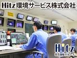 Hitz環境サービス株式会社 ┃ 日立造船(株)100%出資子会社 ┃ 社員1,600名で守る日本の大手リサイクル企業の画像・写真