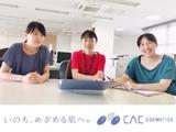 株式会社CAC | 【創業40年の基礎化粧品メーカー】成分にこだわったオリジナルブランドを展開★女性が活躍中の画像・写真