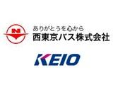 西東京バス株式会社 | 【京王グループ】完全週休2日制、有給取得率ほぼ100%、賞与4ヶ月分支給、寮完備の画像・写真