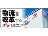 SBSロジコム株式会社 | 【SBS Logicom Co., Ltd.】東証一部上場!SBSホールディングスグループの画像・写真