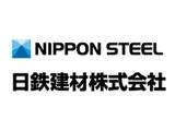 日鉄建材株式会社 | 【日本製鉄グループ】鉄鋼製品を中心とした建材総合メーカー ※2019年4月1日社名変更の画像・写真