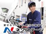 株式会社ネクステージ|東証・名証一部上場 \ 自動車検査員資格保持者、積極採用中 //の画像・写真