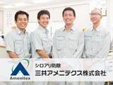 三共アメニテクス株式会社 | 創業45年。三井化学グループの専属会社として、30年以上にわたり増収増益中!の画像・写真
