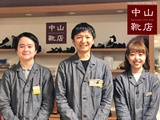 有限会社中山靴店 | お客様に合う、たった一つの履き心地を提供 …-★ 京都/大阪/札幌 積極採用中 ★-…の画像・写真