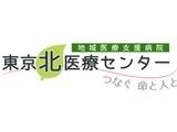 公益社団法人地域医療振興協会 | 東京北医療センター~東京都北区赤羽の総合病院で地域に貢献!~の画像・写真