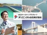 オリエンタル白石株式会社 | 東証一部上場 OSJBホールディングスグループ ◎賞与4ヶ月以上※過去4年間の画像・写真