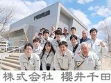 株式会社櫻井千田 | 地域との繋がりを大切にしています♪「おもてなし経営企業選」や「街そうじ賞」受賞!の画像・写真