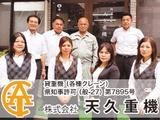 株式会社天久重機 | ★U・Iターンの方も歓迎★ 沖縄県内でトップクラスの規模を誇る建設機械のレンタル会社の画像・写真