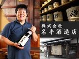 株式会社名手酒造店 | 創業150年以上、海外でも大人気の日本酒を手がける蔵元 ★退職金制度あり ★週休2日の画像・写真