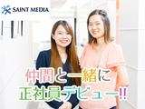 株式会社セントメディア | 東証一部上場グループ企業 ◆10月1日より(株)ウィルオブ・ワークに社名変更!の画像・写真