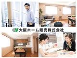 大阪ホーム販売株式会社 | 残業ほぼなし|有給取得率ほぼ100%|20~30代の若手活躍中の画像・写真