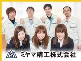 ミヤマ精工株式会社 | TOYOTA、NISSAN、HONDAなどの国産自動車関連パーツを製造しています └◎-◎┘≫≫の画像・写真
