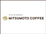 三本珈琲株式会社 | 【横浜に根付いて創業60年超】--◆業務用コーヒー卸で名を馳せる歴史ある老舗企業◆--の画像・写真