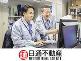 日通不動産株式会社 | 東京支店 | 東証一部上場日本通運のグループ企業。5年以内の定着率95%!の画像・写真